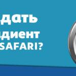 Как задать css градиент в браузере Safari?