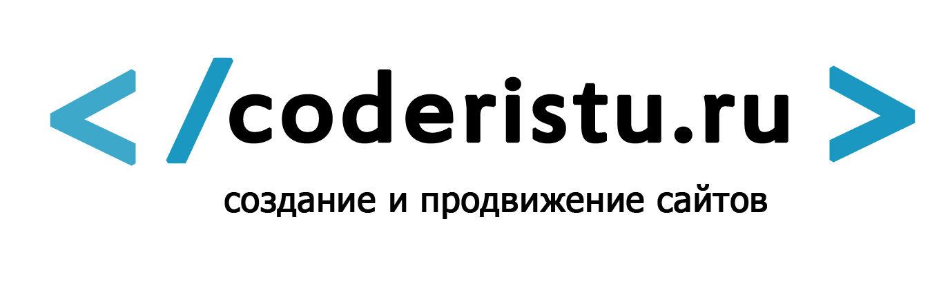 coderistu.ru | все о создании и продвижении сайтов