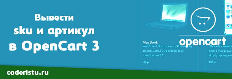 Вывести sku и артикул в opencart 3