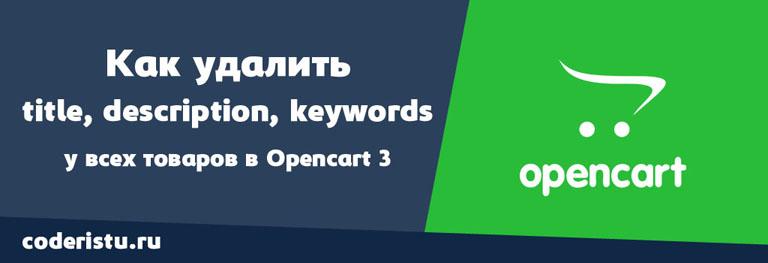 удалить title, description и keywords у всех товаров в Opencart