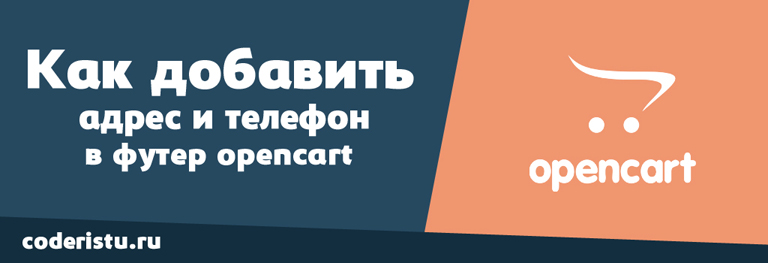 добавить адрес и телефон в футер OpenCart 3