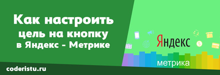 Как настроить цель на кнопку в Яндекс Метрике