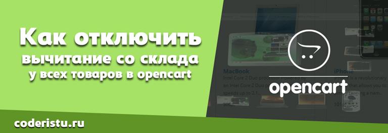 Как отключить вычитание товаров со склада в Opencart